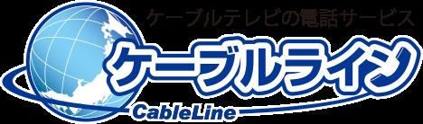 ケーブルテレビの電話サービス ケーブルライン