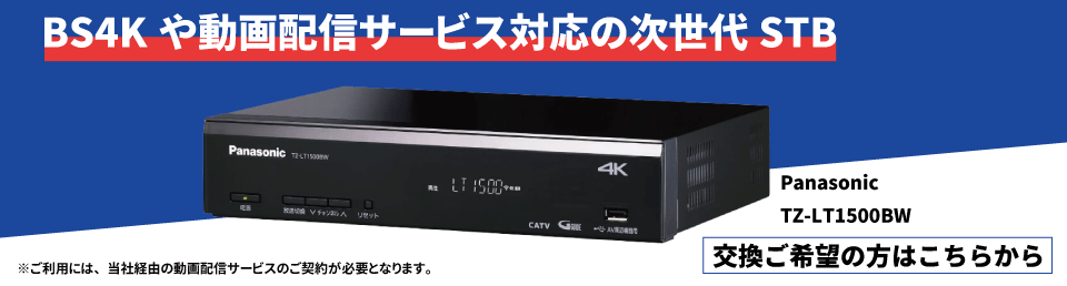BS4K、動画配信サービス対応の次世代STB。交換はこちらから。