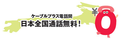 ケーブルプラス電話間 日本全国通話無料!